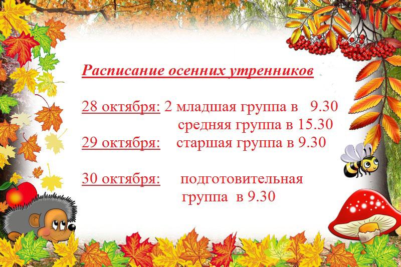 Картинка приглашение на праздник осени